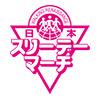 日本スリーデーマーチロゴ